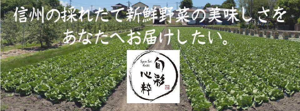 長野県松本市の採れたて美味しい信州野菜なら 旬彩心粋